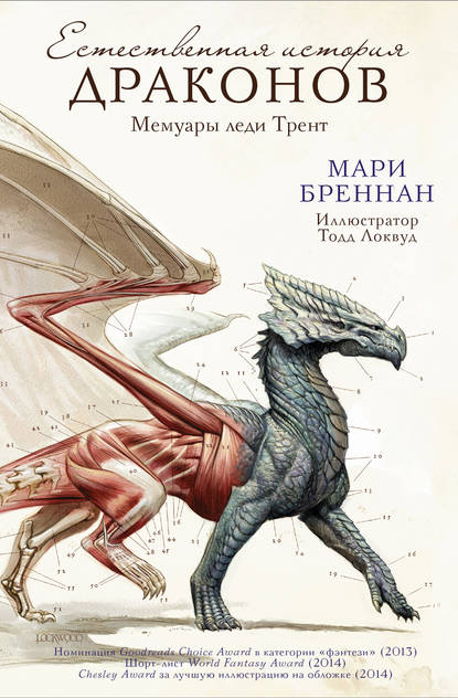 Russian cover of A NATURAL HISTORY OF DRAGONS