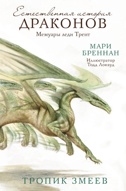 Russian cover for THE TROPIC OF SERPENTS